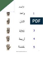 d983d8aad8a7d8a8-d8a7d984d984d8bad8a9-d8a7d984d8b9d8b1d8a8d98ad8a9.pdf