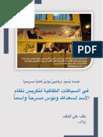 في السياقات الثقافية لتكريس نظام الأسد لسعدالله ونوس مسرحاً واسماً   خلف علي الخلف