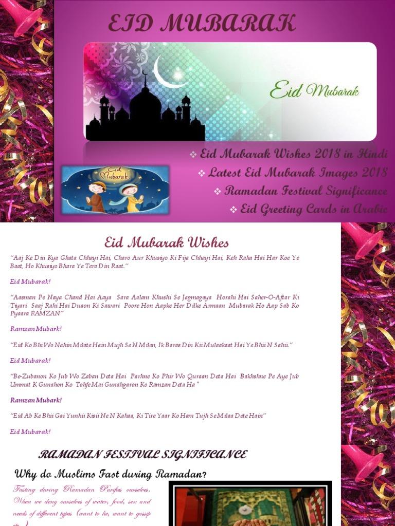 Eid Mubarak Ramadan Semitic Words And Phrases