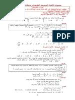 Cours-Nombre-Entier.pdf
