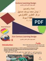 كورس مهارات القرن 21.pdf
