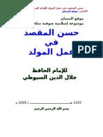 السيوطي - حسن المقصد في عمل المولد