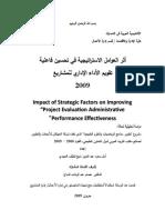 أثر العوامل الاستراتيجية في تحسين فاعلية تقويم الأداء الإداري للمشاريع.doc
