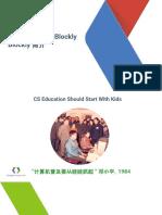 1. Blockly 简介 PDF Blockly