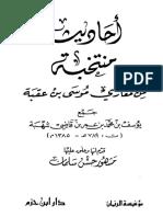 Musa Ibn Uqba - Mashhur Hasan Al Salman
