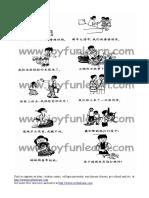 二年级写话1答案.pdf