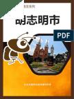 蚂蜂窝胡志明市