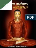 Maha Kassapa Maha Rahath Munidun