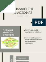 3.Κλάδοι της φιλοσοφίας και επιστήμες-1&2.pptx