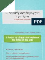 2.Βασικές αντιλήψεις για την τέχνη.pdf