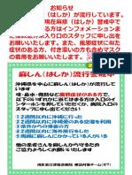 ホームページ麻疹.pdf