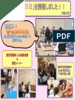 看護の日HP.pdf