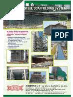 Super Frame System Catalog (Compressed) (1)
