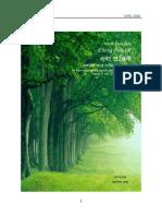 Issue 1st Vol 2nd Ebong Prantik
