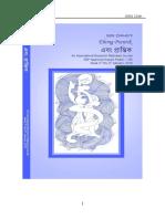 Issue 3rd Vol 8th Ebong Prantik
