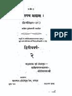 Satapatha Brahmana Vigyan Bhashya Dvitiya Varsha Motilal Shastri