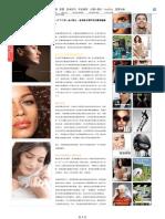 正確認識護膚品 助你順利銷售_ibeauty.pdf