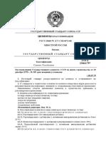 Цементы Классификация Gost_23464-79