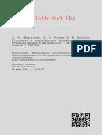 Теплофизика высоких температур, т.26, 1988, №5, с. 892-900 Плотность и пов. натяжение урана в жидкой фазе, Шпил., Фом., Кач.
