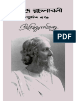 Rabindra Rachanabali - 14th Volume