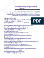 မမရဲ႕အတြင္းခံအျပာေလး.pdf