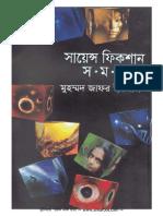 সায়েন্স ফিকশান সমগ্র (পঞ্চম খন্ড) - মুহম্মদ জাফর ইকবাল