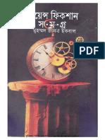 সায়েন্স ফিকশান সমগ্র (প্রথম খন্ড) - মুহম্মদ জাফর ইকবাল