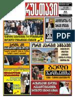 """გაზეთი """"რუსთავი"""",  12-19 მაისი"""