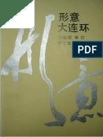 Xingyi Dalianhuan
