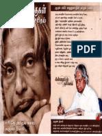 AKNISIRAGUGAL-அக்னிச்-சிறகுகள்.pdf