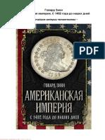 Amerikanskaya Imperia S 1492 Goda Do Nashikh Dney