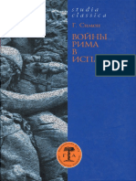 Simon_G_-_Voyny_Rima_v_Ispanii_Studia_classic.pdf