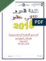 التلخيص الشامل لمقرر اللغة العربية