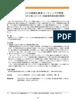 石炭火力における耐硫化腐食コーティングの開発