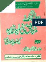 Rasool Allah Ne Munafiq Ki Namaz e Janaza Kyu Parhayi