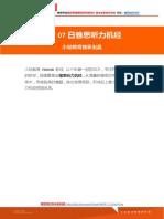 1月7日小站雅思听力机经.pdf