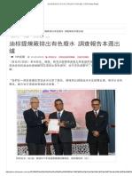 2-4-2018 油棕提煉廠排出有色廢水 調查報告本週出爐 _ 中國報 China Press - Copy