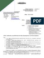 ΕΓΚΥΚΛΙΟΣ Για Σύνταξη Ειδικών Περιγραμμάτων Θέσεων Εργασίας (1)