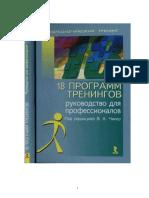 1chiker v a Red 18 Programm Treningov Rukovodstvo Dlya Profes