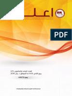 العدد الواحد و العشرون (21) من مجلة اعلم والتي يصدرها الاتحاد العربي للمكتبات والمعلومات