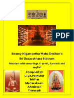 श्री दशावतार स्तोत्रम् WITH MEANINGS