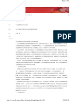 20030120 治疗艾滋病中药新药评价问题专题咨询会纪要