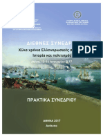 Emmanuel Perselis, Religious Education in Russia. A comparison with RE in Greece