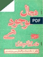 Dajjal Mojud Hai by Allama Zafar Attari