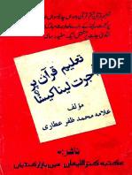 Taleem e Quran Per Ujrat Lena Kesa by Allama Zafar Attari