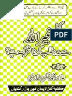 Kia Gair Allah Se Madad Talab Kerna Shirk Hai by Allama Zafar Attari by Allama Zafar Attari