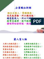 中式諷刺幽默~男女&婚前婚後
