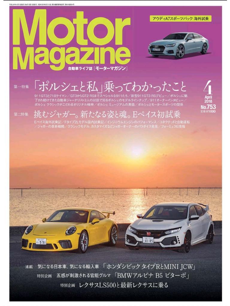 9b7b59e2fb motor magazine | Vehicles | Motor Vehicle