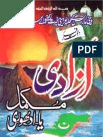 Azadi Mukamal Ya Adhoori by Maulana Masood Azhar(h a)