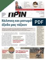 Εφημερίδα ΠΡΙΝ, 20.5.2018   αρ. φύλλου 1379